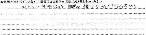 20140918債務整理②山田様