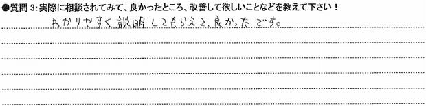 20140918債務整理③山田様