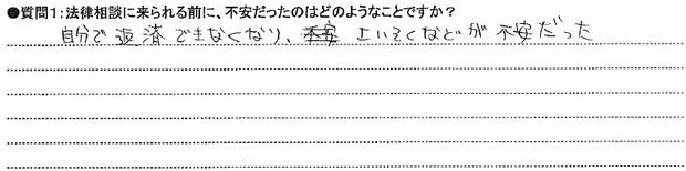 20140918債務整理①山田様