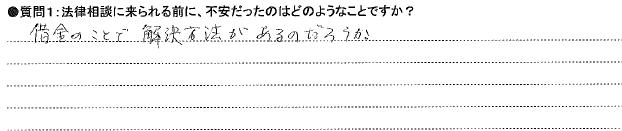 20141010債務整理①N様