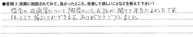20141010債務整理③N様