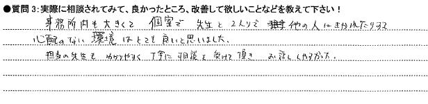 20141106債務整理②O様