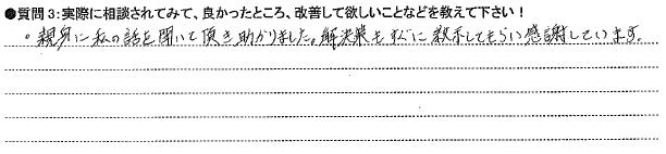 20141222債務整理③T様