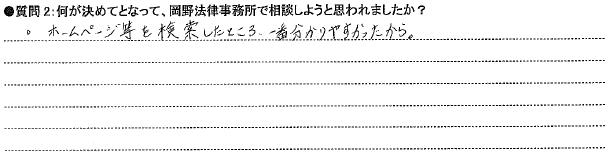20141222債務整理②T様