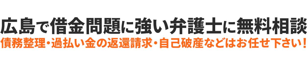 広島で借金・債務整理・過払い金・自己破産に強い弁護士に無料相談