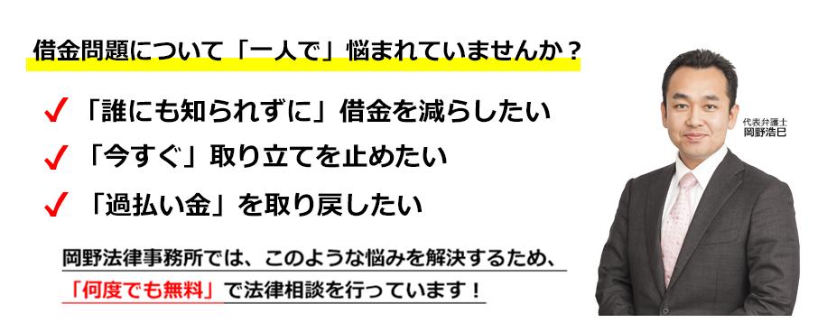 岡野法律事務所キャッチコピー