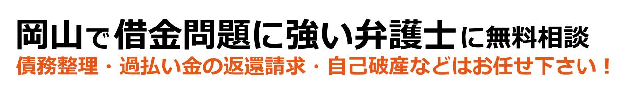 岡山で借金・債務整理・過払い金・自己破産の慰謝料請求の無料相談