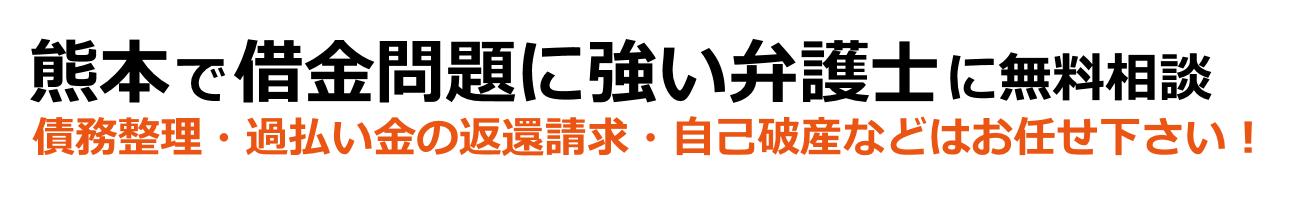 熊本で借金・債務整理・過払い金・自己破産の慰謝料請求の無料相談