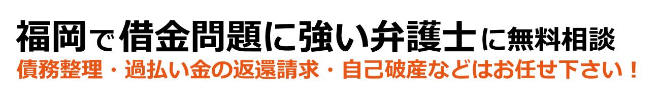 福岡で借金・債務整理・過払い金・自己破産の慰謝料請求の無料相談