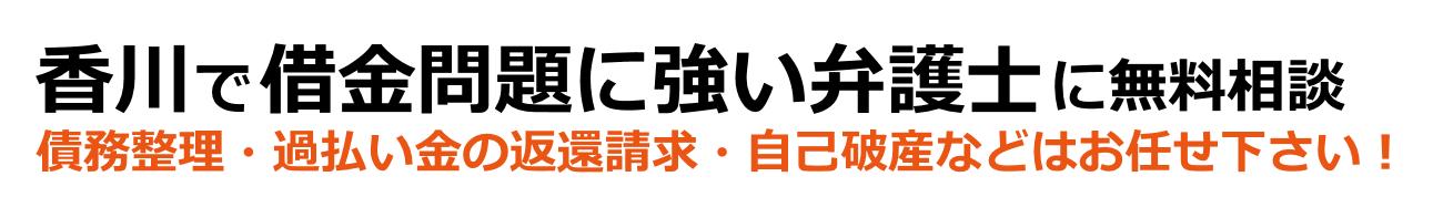 香川で借金・債務整理・過払い金・自己破産の慰謝料請求の無料相談