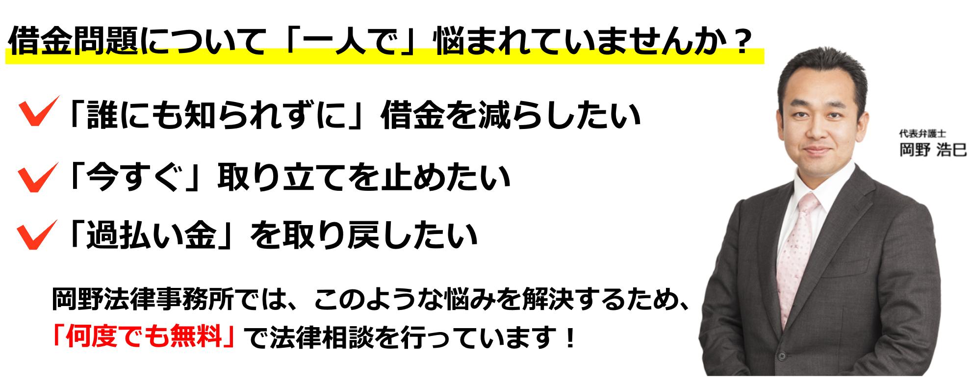 債務整理LP・PC版キャッチコピー